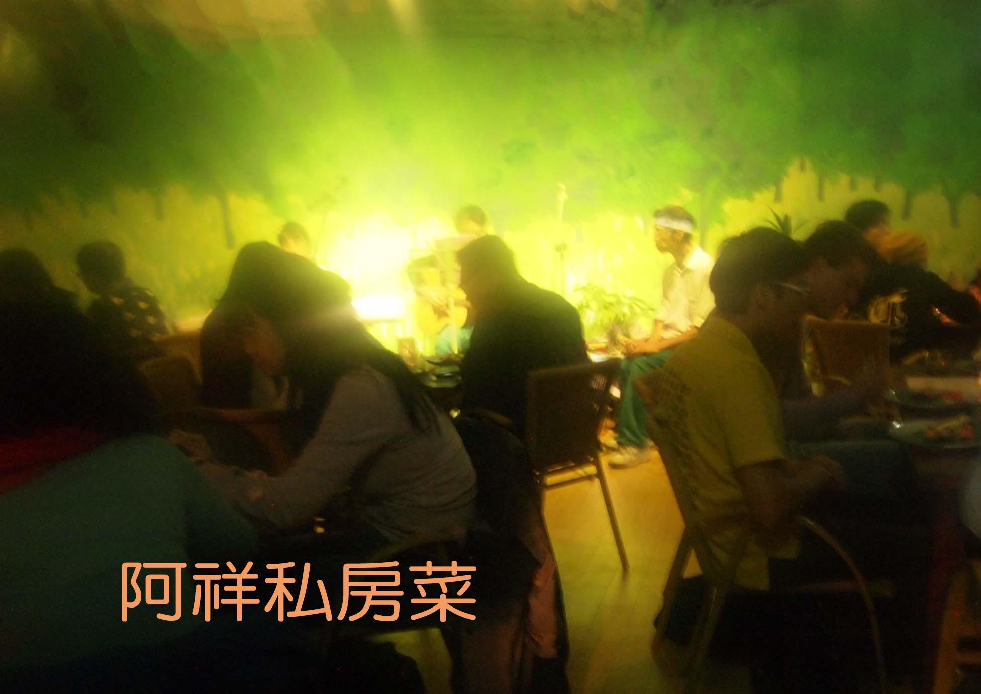 阿祥私房菜 a.jpg
