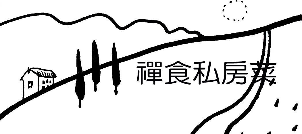 禪食私房菜.jpg