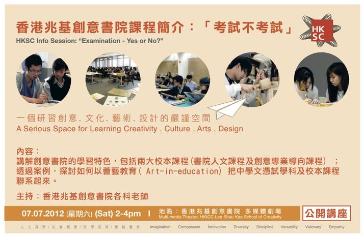 talk_20120707.jpg